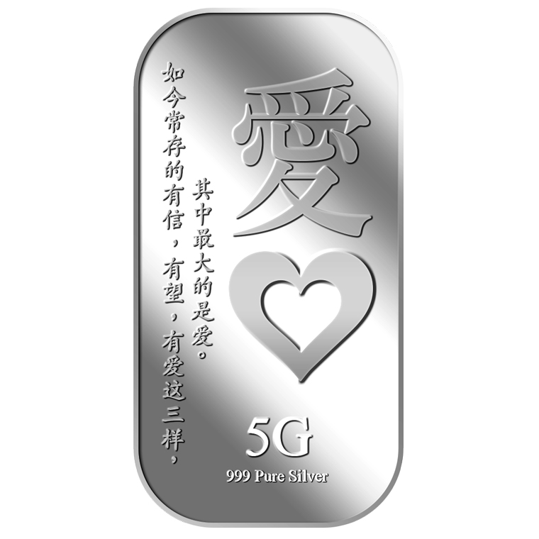 5g Love (AI) Silver Bar