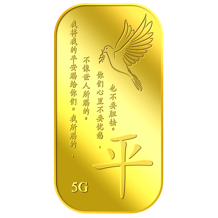 5g Peace (PING) Gold Bar